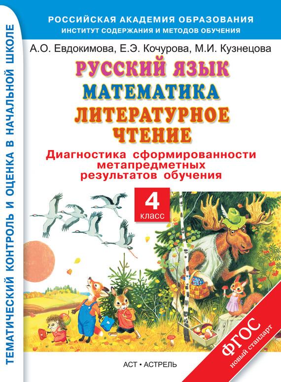 Е. Э. Кочурова бесплатно