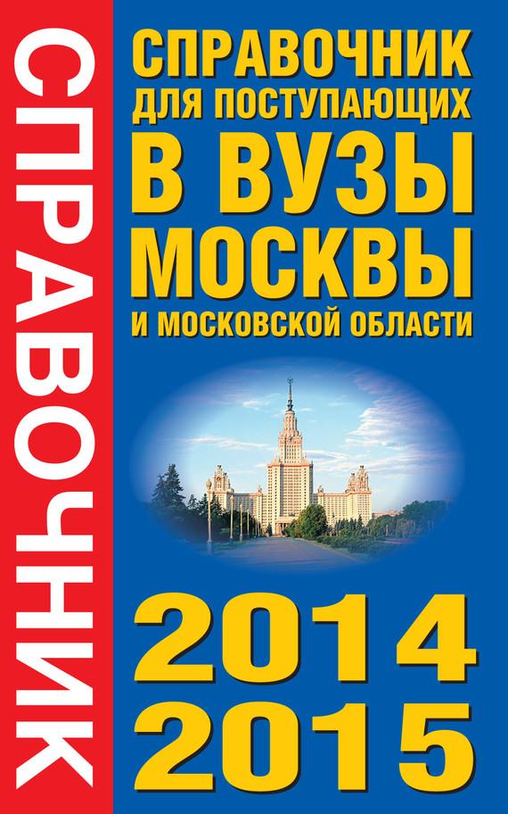 Справочник для поступающих в вузы Москвы и Московской области. 2014-2015