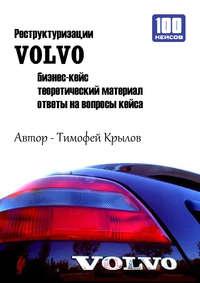 Крылов, Тимофей  - Реструктуризации VOLVO (бизнес-кейс)