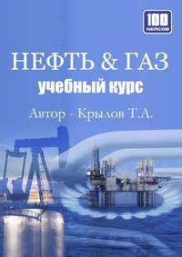 Крылов, Тимофей  - Нефть & Газ. Учебный курс