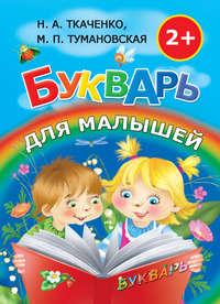 Тумановская, М. П.  - Букварь для малышей