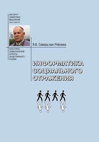 Рейзема, Ян Вильям Сиверц ван  - Информатика социального отражения. Информационные и социальные основания общественного разума