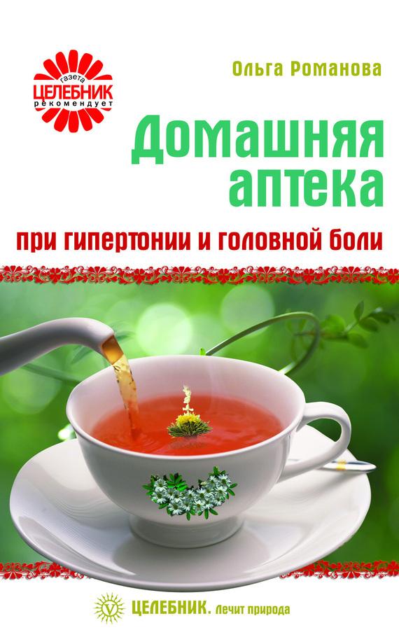 Ольга Романова Домашняя аптека при гипертонии и головной боли