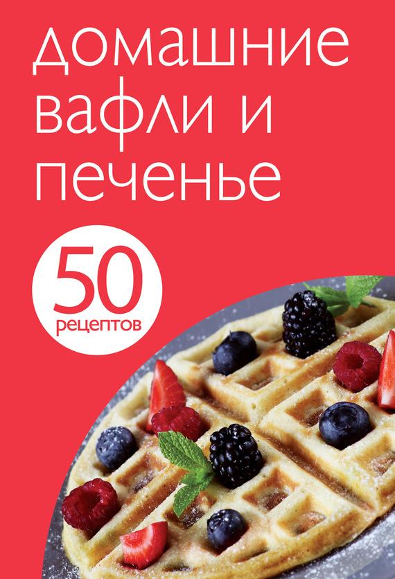 Отсутствует 50 рецептов. Домашние вафли и печенье отсутствует блюда минутки