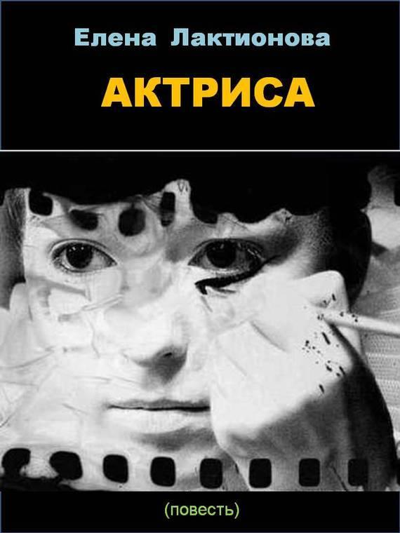 Елена Лактионова Актриса