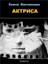 Лактионова, Елена  - Актриса