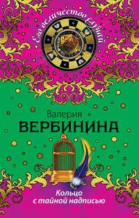 Вербинина, Валерия  - Кольцо с тайной надписью