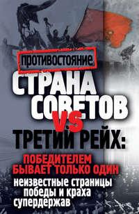 Корнева, Марина  - Страна Советов и Третий рейх: победителем бывает только один. Неизвестные страницы победы и краха супердержав