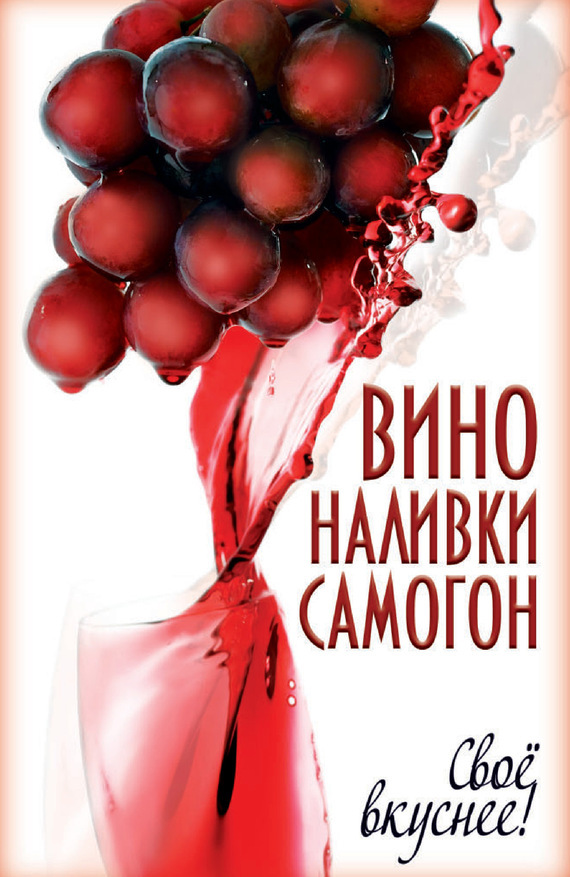 Татьяна Лагутина Вино, наливки, самогон. Своё вкуснее! пышнов и вино настойки ликеры самогон