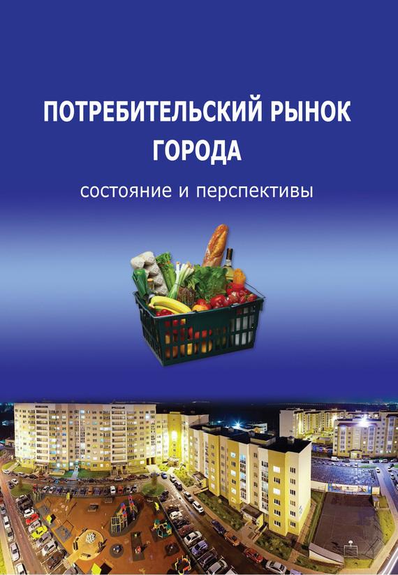 Т. В. Ускова Потребительский рынок города: состояние и перспективы авто рынок в костанае дизель