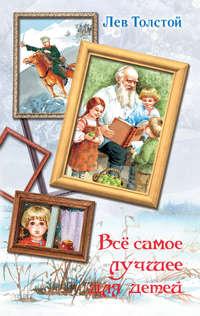 - Всё самое лучшее для детей (сборник)