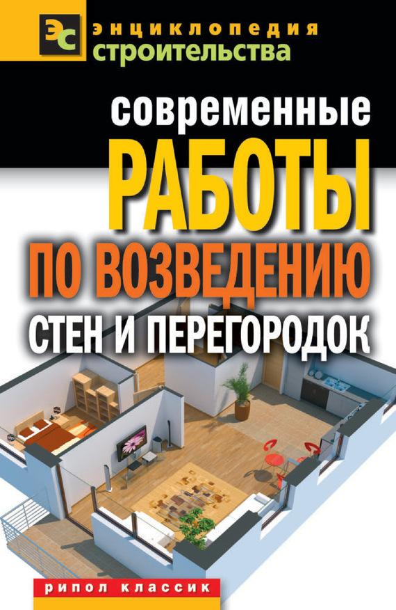 Галина Серикова Современные работы по возведению стен и перегородок декор для стен