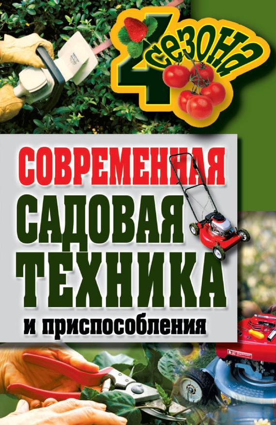 Галина Серикова Современная садовая техника и приспособления