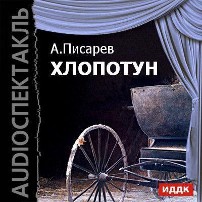 Александр Иванович Писарев Хлопотун (спектакль)