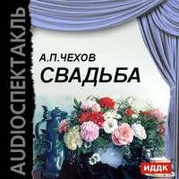 Чехов, Антон Павлович  - Свадьба (водевиль)
