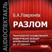 Лавренев, Борис  - Разлом (спектакль)