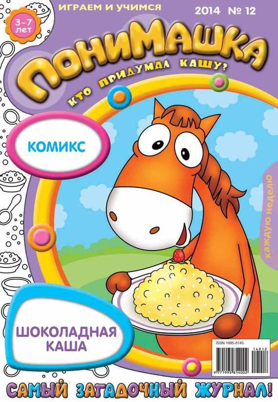 Открытые системы ПониМашка. Развлекательно-развивающий журнал. №12 (март) 2014 обучающие мультфильмы для детей где