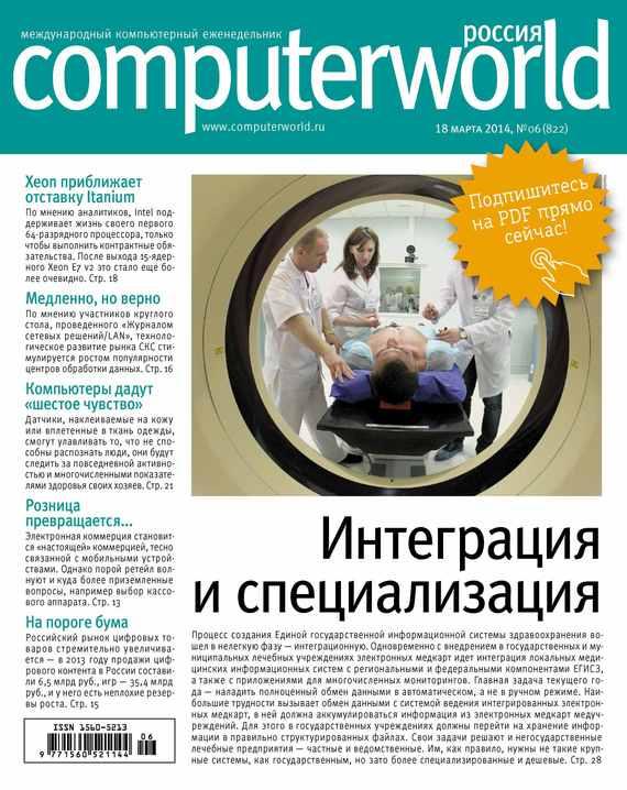 Журнал Computerworld Россия №06/2014