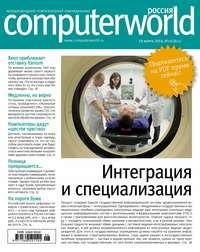 системы, Открытые  - Журнал Computerworld Россия №06/2014