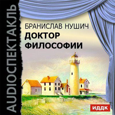 Бранислав Нушич бесплатно