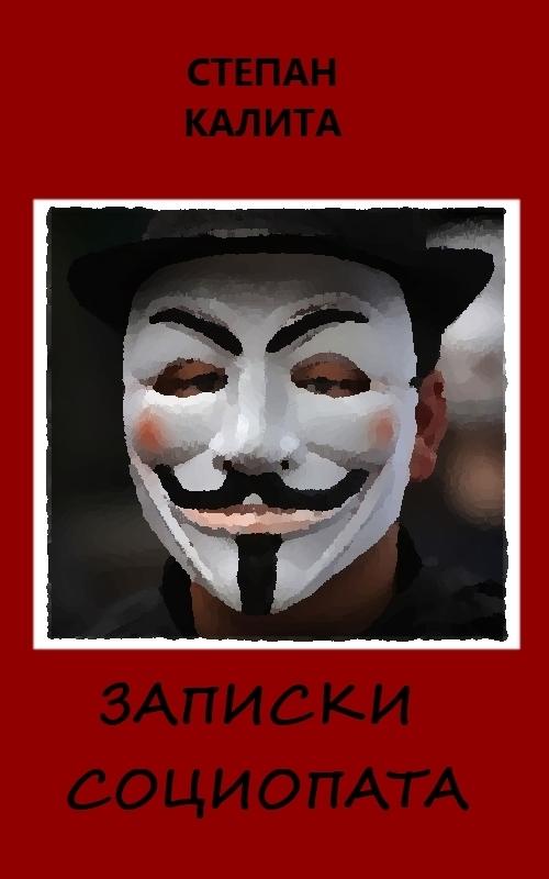 Степан Калита бесплатно