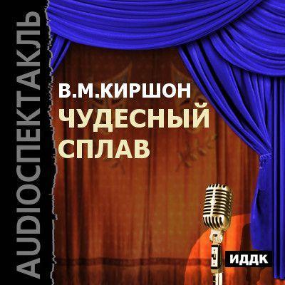 Владимир Киршон бесплатно