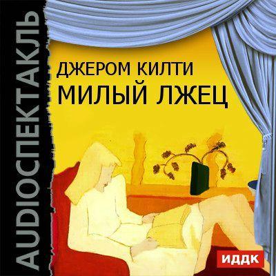 Джером Килти Милый лжец (спектакль) бернард шоу пьесы