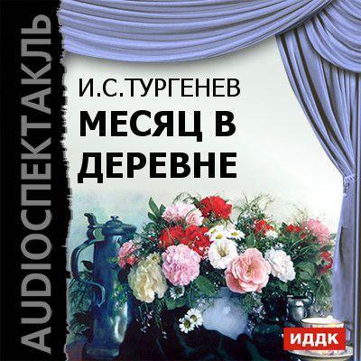 Иван Тургенев Месяц в деревне (спектакль) иван тургенев месяц в деревне
