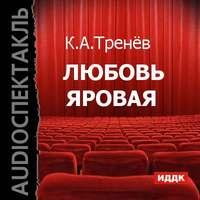 Тренёв, Константин  - Любовь Яровая (спектакль)