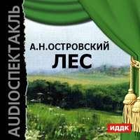 Островский, Александр Николаевич  - Лес (спектакль)