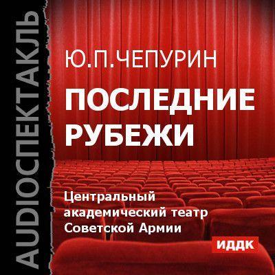 Последние рубежи (спектакль)