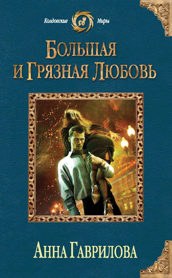 Анна Гаврилова Большая и грязная любовь пусть все не так стихотворения