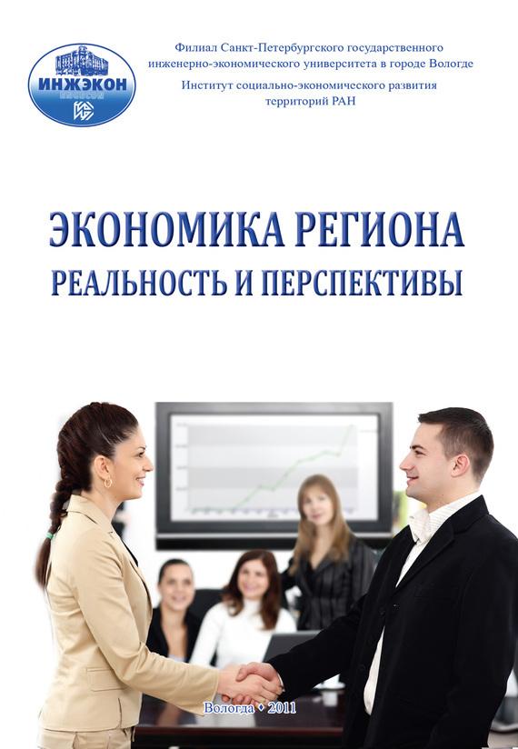 Сборник статей Экономика региона: реальность и перспективы. Выпуск 3 электронные сигареты где в вологде