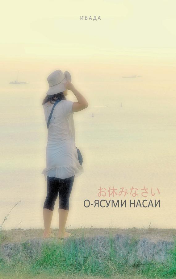 О-ясуми насаи (на русском языке)