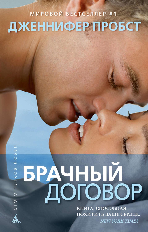 Книга брачная ошибка скачать бесплатно