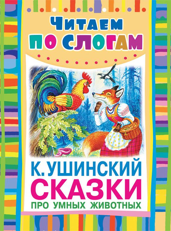 Константин Ушинский Сказки про умных животных феникс книга лучшие сказки про животных