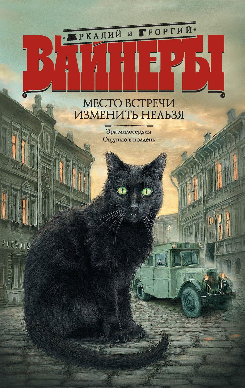 Советские детективные книги скачать бесплатно