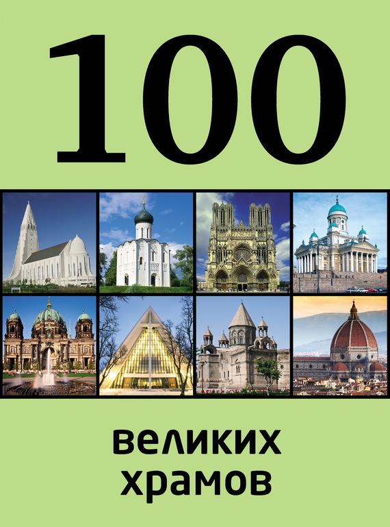 100 великих храмов
