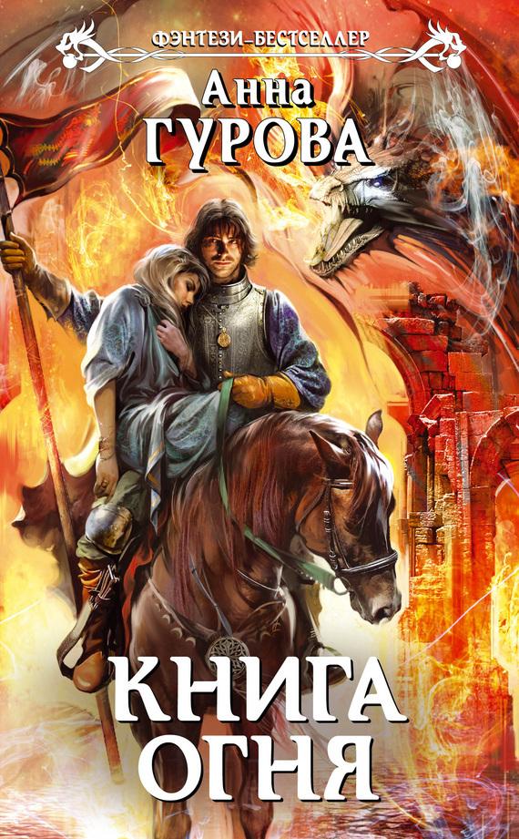 Анна Гурова Книга огня земляной а драконы сарда