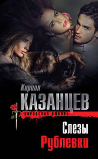 Казанцев, Кирилл  - Слезы Рублевки