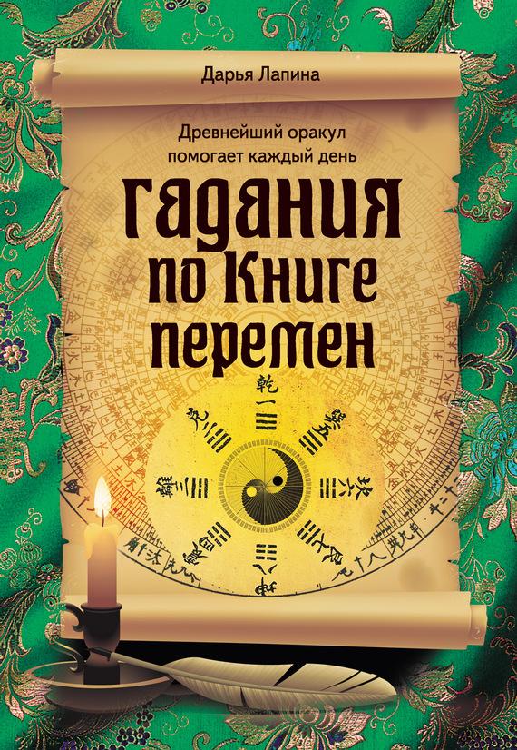 Дарья Лапина Гадания по Книге Перемен