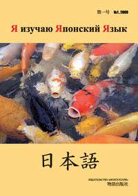 - Я изучаю Японский Язык №01