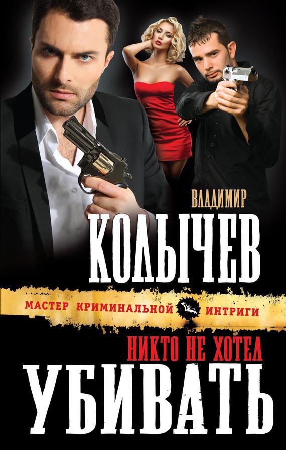 Владимир Колычев Никто не хотел убивать колычев владимир григорьевич никто не хотел убивать
