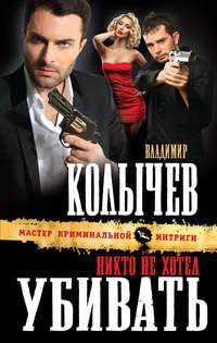 Колычев, Владимир  - Никто не хотел убивать