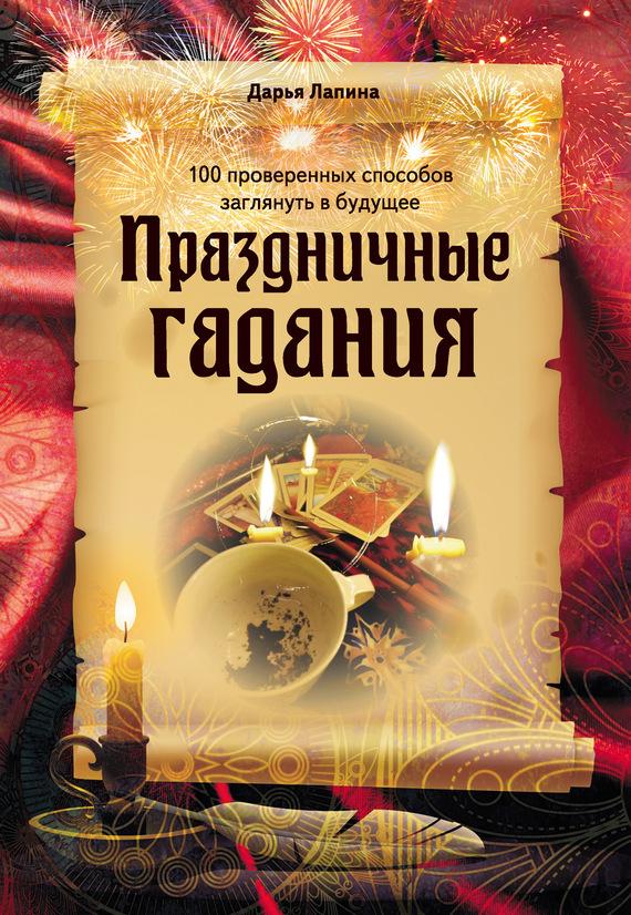 Дарья Лапина бесплатно