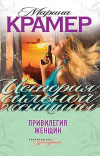 Крамер, Марина  - Привилегия женщин (сборник)