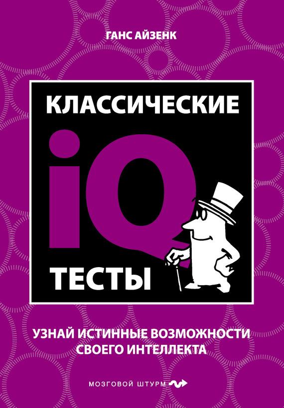Ганс Айзенк Классические IQ тесты