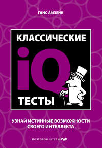 Айзенк, Ганс  - Классические IQ тесты