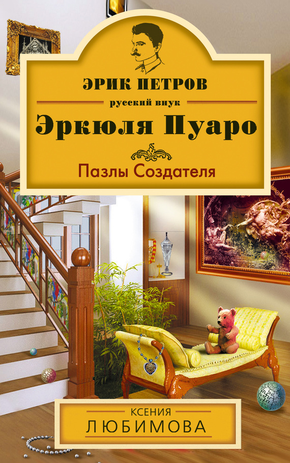 Ксения Любимова Пазлы Создателя ксения любимова где умирают сновидения