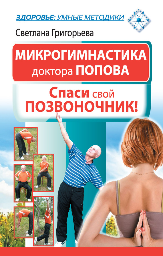 Светлана Григорьева Микрогимнастика доктора Попова. Спаси свой позвоночник!